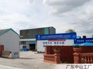 广东中山工厂