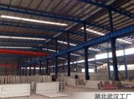 湖北武汉工厂