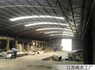 江苏南京工厂